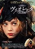 ヴィオレッタ[DVD]