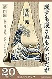 成すも成さぬもないのだが 第四回 富士山、巨人、レディー・ガガ (カドカワ・ミニッツブック)