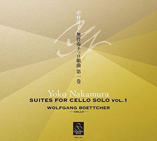 中村洋子:無伴奏チェロ組曲第一巻(第1番~第3番)