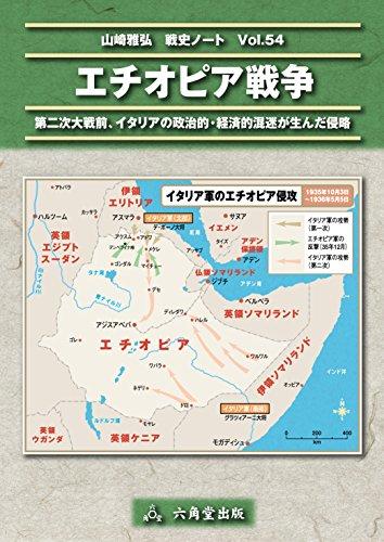 エチオピア戦争