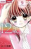12歳。(9) (ちゃおコミックス)