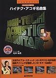 ソロギターで奏でる ハイテクアコギ名曲集 CD付 (ソロ・ギターで奏でる)