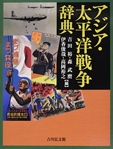 アジア・太平洋戦争辞典の詳細を見る