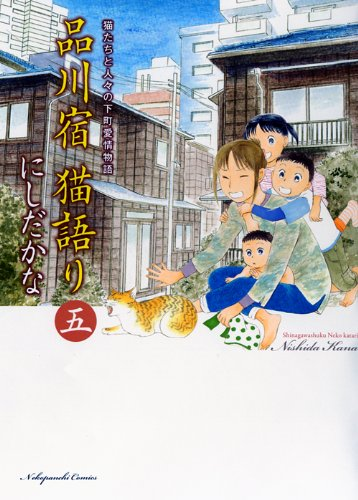 品川宿猫語り 第5巻―猫たちと人々の下町愛情物語 (ねこぱんちコミックス)の詳細を見る