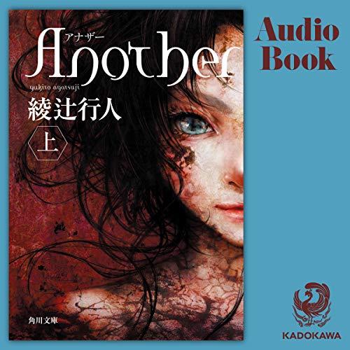 [画像:Another 上]