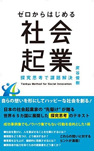 ゼロからはじめる社会起業 : 探究思考で課題解決
