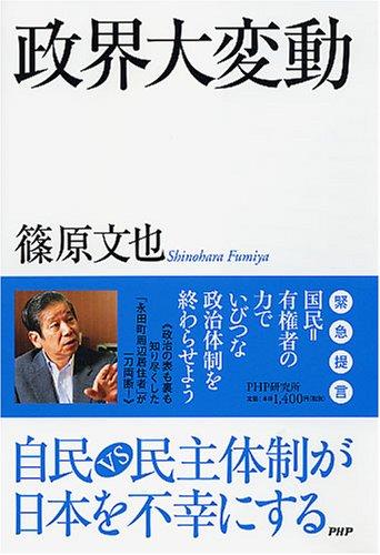 政界大変動—自民VS民主体制が日本を不幸にする