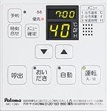 パロマ ガス給湯器リモコン 台所リモコン ボイス(音声ガイダンス) MC-128V