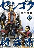 センゴク権兵衛(17) (ヤングマガジンコミックス)