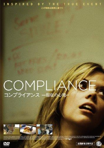 コンプライアンス -服従の心理- [DVD]の詳細を見る