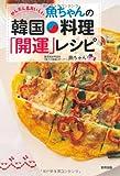 かんたん&おいしい 魚ちゃんの韓国料理「開運」レシピ