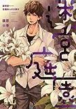 迷宮庭園: 華術師 宮籠彩人の謎解き (新潮文庫nex)