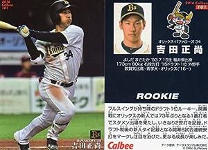 2016カルビープロ野球カード第2弾■レギュラーカード■101/吉田正尚/オリックス