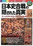 日本史合戦の隠された真実 (ビジュアル+好奇心!BOOKS)