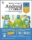 基本からしっかり身につくAndroidアプリ開発入門 Android Studio 3対応 (「黒帯エンジニア」シリーズ…