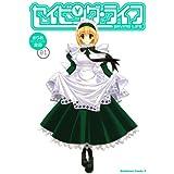セイビング・ライフ(1) (角川コミックス・エース)