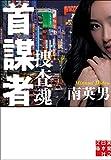 首謀者 捜査魂 (実業之日本社文庫)