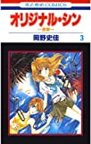 オリジナル・シン -原罪- 3 (花とゆめコミックス)