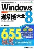 Windows8逆引き大全655の極意