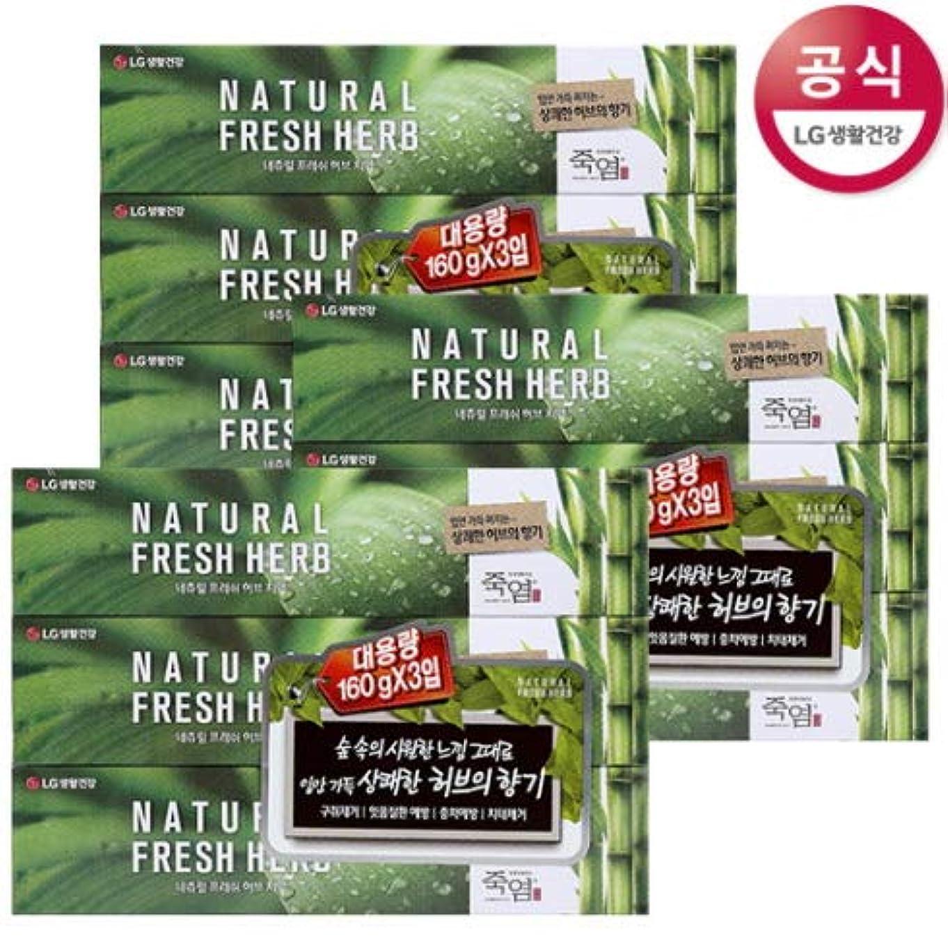 バン廃止既婚[LG HnB] Bamboo Salt Natural Fresh Herbal Toothpaste/竹塩ナチュラルフレッシュハーブ歯磨き粉 160gx9個(海外直送品)