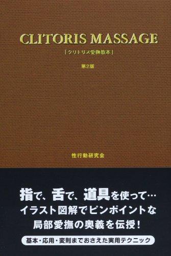 クリトリス愛撫教本 第2版