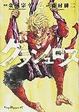 グラシュロス(4) (ヤンマガKCスペシャル)