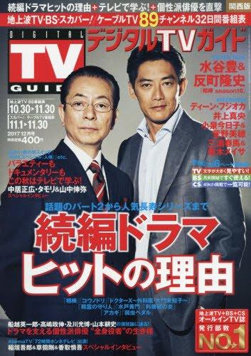 デジタルTVガイド関西版 2017年 12 月号 [雑誌]