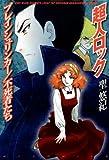 超人ロック ブレインシュリンカー/不死者たち (コミックフラッパー)