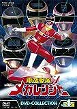 電磁戦隊メガレンジャー DVD-COLLECTION VOL.1[DVD]