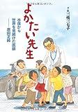 よかたい先生 水俣から世界を見続けた医師 原田正純 (ヒューマンノンフィクション) 画像