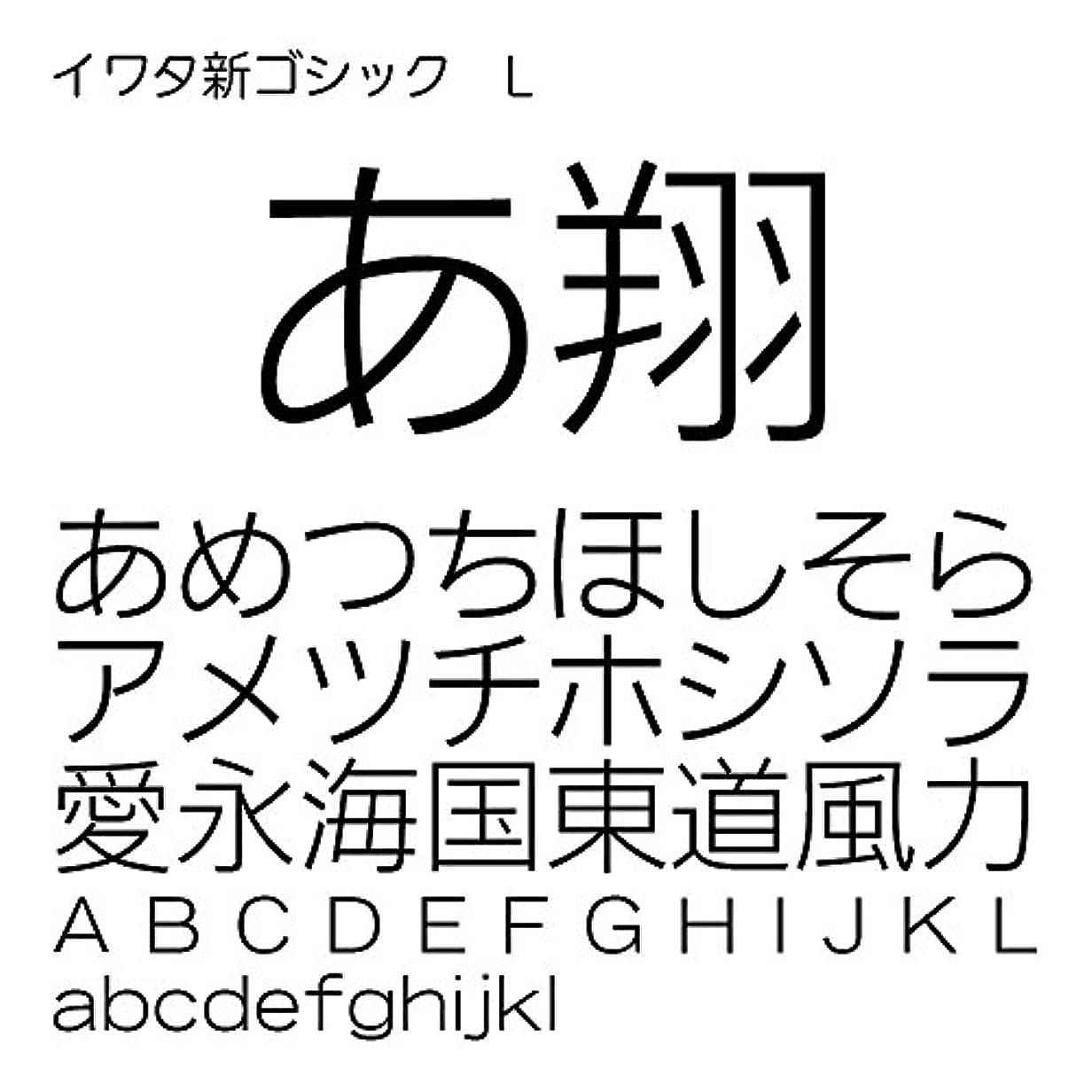 作曲するホストにイワタ新ゴシック体L TrueType Font for Windows [ダウンロード]