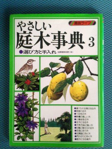 やさしい庭木事典―選び方と手入れ (3) (園芸ライフ)