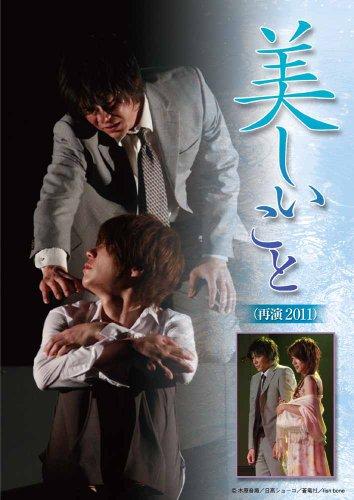 美しいこと(再演2011) [DVD]