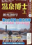 温泉博士 2012年 05月号 [雑誌]