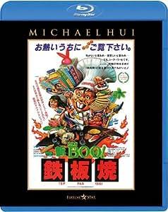 新Mr.BOO! 鉄板焼 [Blu-ray]