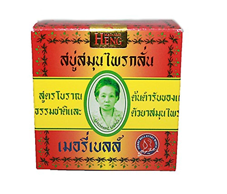 橋出費拷問MADAME HENG NATURAL SOAP BAR MERRY BELL ORIGINAL THAI (net wt 5.64 OZ.or 160g.) by onefeelgood shop