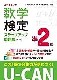U-CANの数学検定準2級ステップアップ問題集 第3版【予想模擬検定(2回分)+過去問題(1回分)つき】 (ユーキャンの資格試験シリーズ)