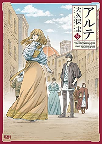 アルテ 9 (ゼノンコミックス)