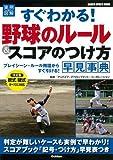 実例図解 すぐわかる!野球のルール&スコアのつけ方 早見事典 (GAKKEN SPORTS BOOKS)