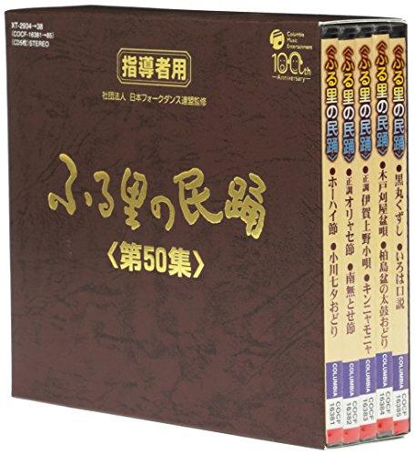 ふる里の民踊 第50集