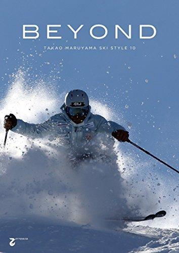 BEYOND(ビヨンド) 丸山貴雄のスキースタイル10 [DVD]