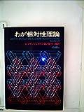 わが相対性理論 (1973年)