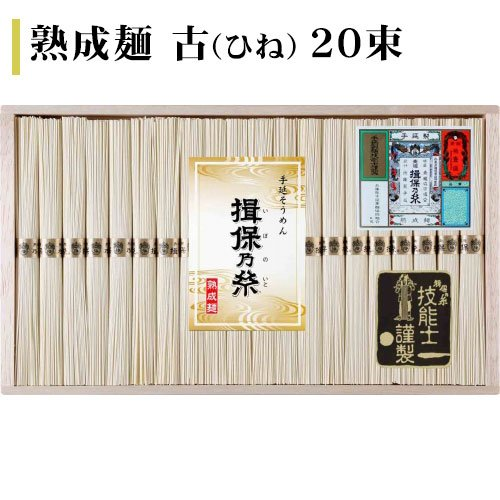 手延素麺「揖保乃糸」熟成麺 金帯[古物・ひねもの] GT-30 (1000g:50g×20把)(k-n)