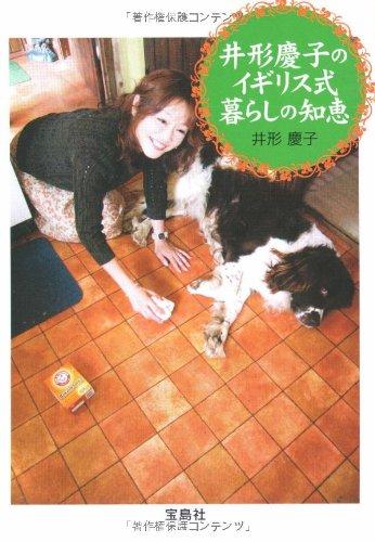 井形慶子のイギリス式暮らしの知恵 (宝島社文庫)の詳細を見る