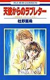 天使からのラブレター -神林&キリカシリーズ(5)- (花とゆめコミックス)