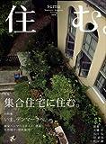 住む。 2008年 11月号 [雑誌] 画像