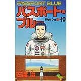 パスポート・ブルー―Flight day (10) (少年サンデーコミックス)