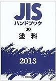 JISハンドブック 塗料 2013