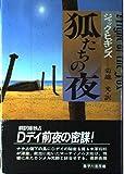 狐たちの夜 (Hayakawa Novels)