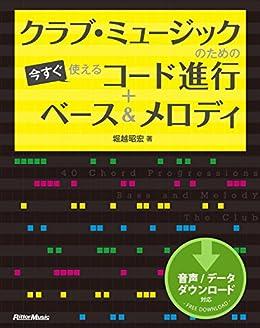 [堀越 昭宏]のクラブ・ミュージックのための今すぐ使えるコード進行+ベース&メロディ